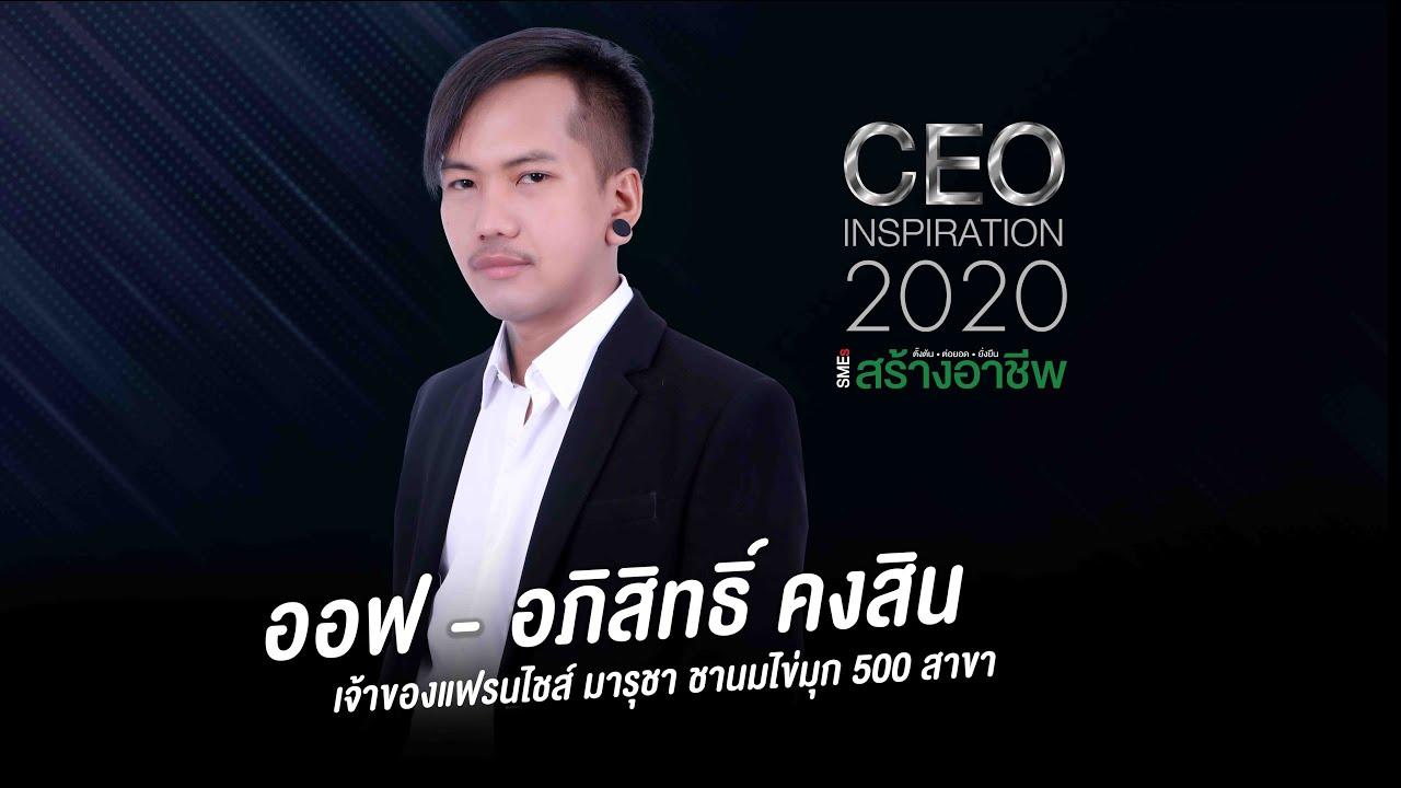 CEO Inspiration 2020 คุณออฟ อภิสิทธิ์ คงสิน เจ้าของแฟรนไชส์ Marucha ชานมไข่มุก 500 สาขา