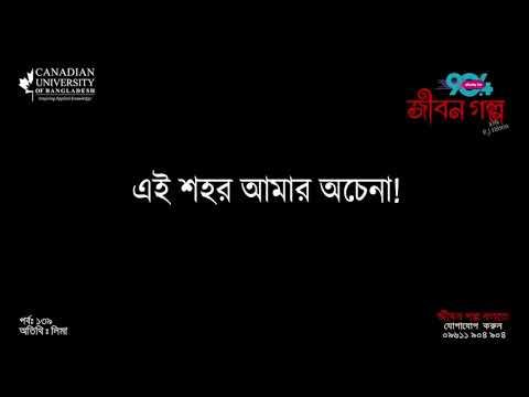 JIBON GOLPO I Epi : 139 I RJ Kebria I Dhaka FM 90.4 I Lima I