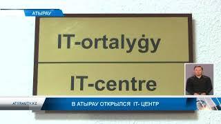 В Атырау открылся  IT - центр