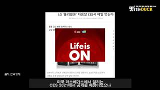 LG 레인보우, 롤러블 모델명, 내장메모리 정보 유출
