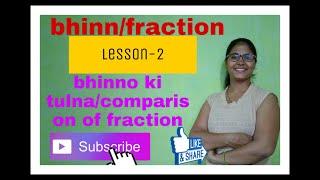 Basic knowledge by Reena, bhinno ki tulna/comparison of fraction