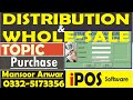 Purchase Voucher Urdu/Hindi  in Distribution, Whole Business Urdu/Hindi
