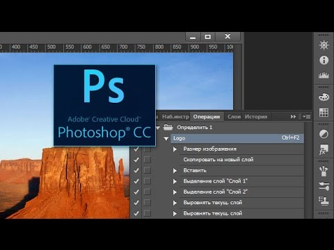 Как наложить логотип на серию фото в Adobe Photoshop (Пакетная обработка файлов)