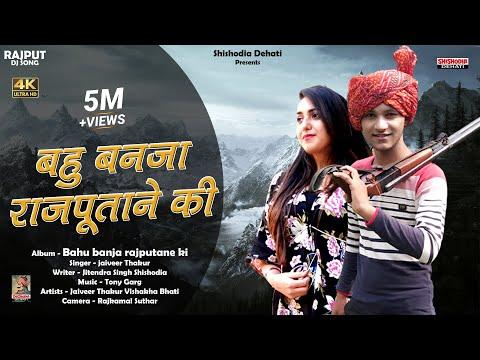 बहु-बन-जा-राजपूताने-की-d.j.song-4k-official-video/-jaiveer-thakur/-shishodia-dehati