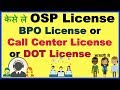 How to get OSP License or BPO/ Call Center License सब कुछ हिन्दी मे