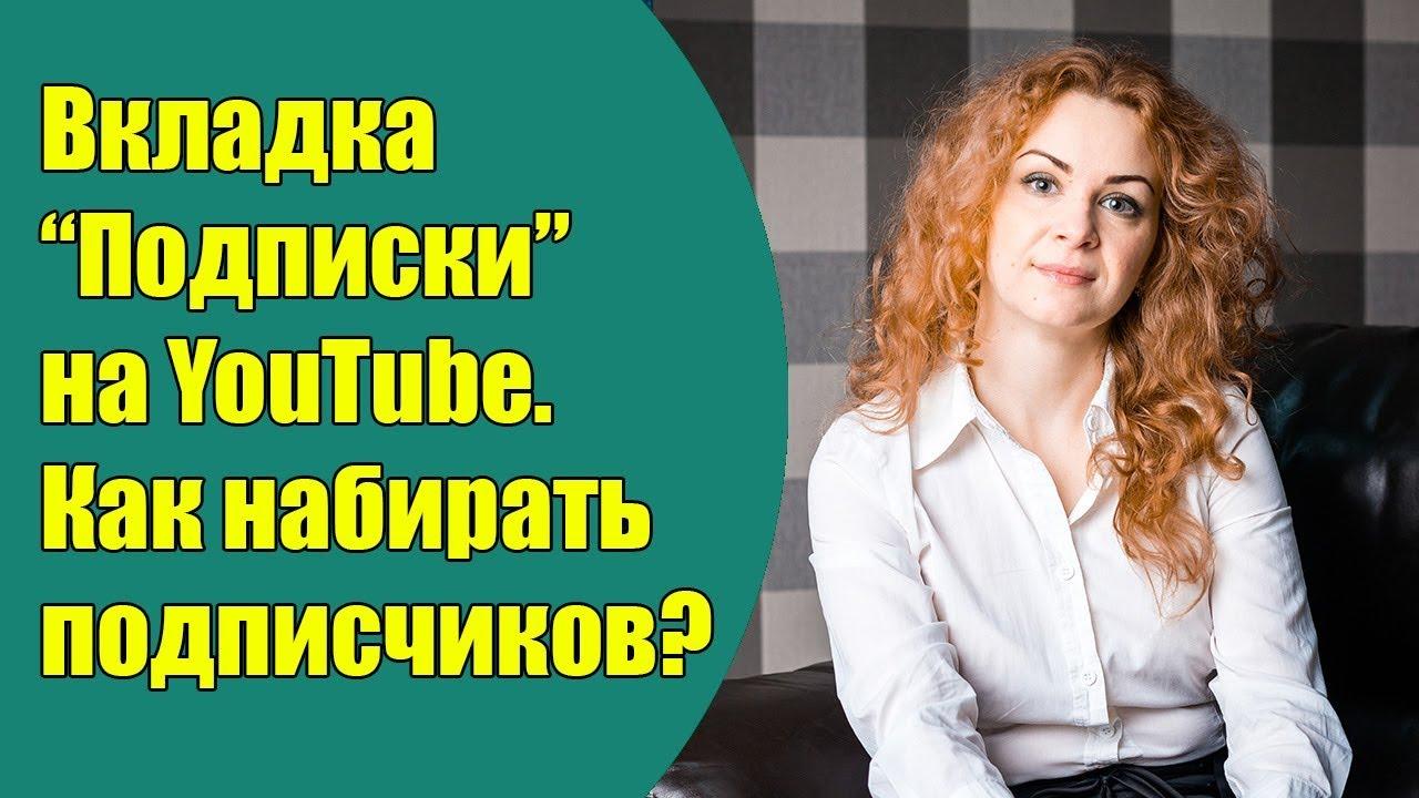 Как 6 в YouTube. Подписаться на Подписчиков Youtube | как удалить всякую хрень с компа