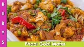 Phool Gobi aur Matar ki Sabzi Recipe in Urdu Hindi - RKK