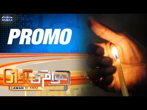 Karachi Ki Awam Per K-Electric Ka Zulm   Awam Ki Awaz   SAMAA TV   Promo