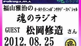 魂のラジオの松岡修造さんとのゲストトーク部分のみです 「ニっポン放送...