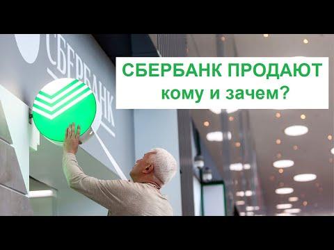 ЦБ может продать свою долю Сбербанка