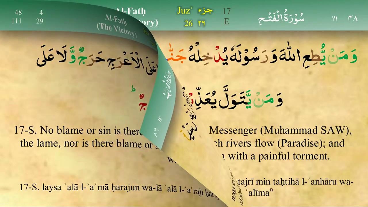 Surah Fath Pdf