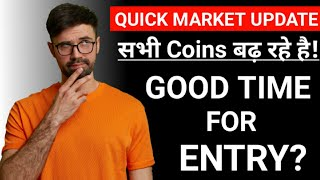 🚨Quick update: Good time for entry?   market next move?   bitcoin price prediction