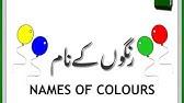 Word Opposite Urdu (Alfaz Muttazad) Part-1 - YouTube