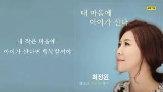 내 마음에 아이가 산다: 소프라노 최정원 - 김효근 아트팝가곡 No.2 (김효근 시/곡)