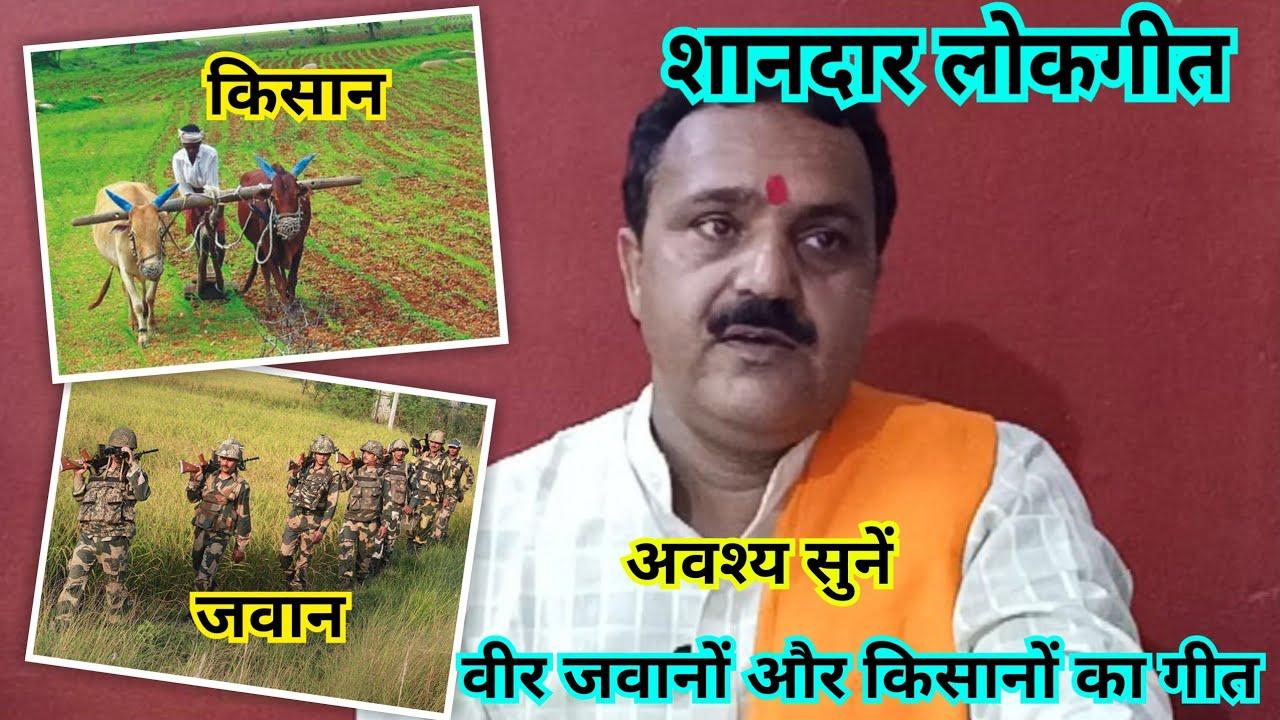 किसानों और जवानों को समर्पित लोकगीत||रामकिशोर मुखिया(बुन्देली भजन सम्राट)-9450067562