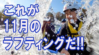 【2020年11月のツアー動画】長瀞ラフティング|アムスハウス&フレンズ