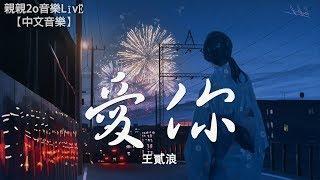 Download lagu 王貳浪 - 愛你【動態歌詞Lyrics】