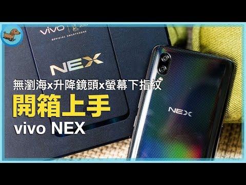 【科技狗開箱#29】vivo NEX 開箱上手| 沒瀏海x 1 秒升降x 螢幕下 ...