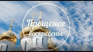 Прощеное Воскресенье! Бог простит и я прощаю! Прости Воскресенье Пожелания