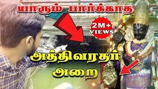 யாரும் பார்க்காத அத்திவரதர் அறை   Athi Varadar   Secret Room   Kanchipuram Temple