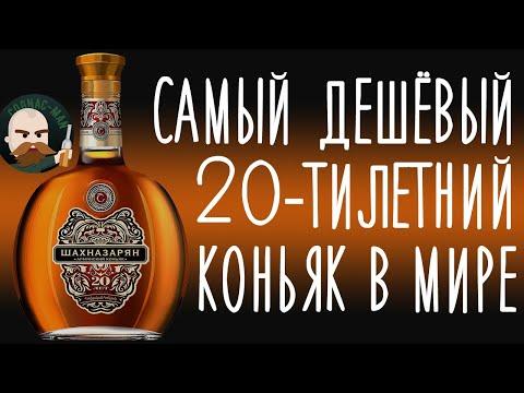 Армянский коньяк Шахназарян 20
