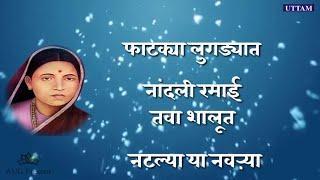 Shalut Natalya Ya Navarya Ramai Jayanti Status