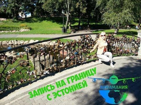 Запись на границу с Эстонией Нарва: как путешествовать самостоятельно #Авиамания