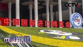 [中国新闻] 第二届进博会11月5日开幕 国家展总展览面积3万平方米 | CCTV中文国际