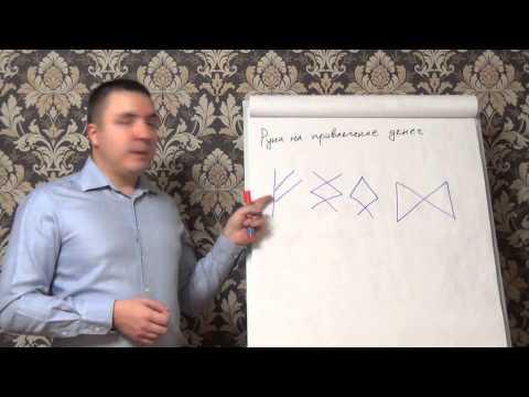 Ирина Рай  Irina Rye Ваза богатства и руническая формула привлечения денег