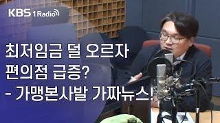 [최경영의 경제쇼] 1…