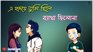 Bondhu Amar 🤝 Rater Akash || Very Sad 😪 WhatsApp Status || Souvik Creation