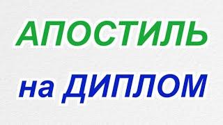 видео Апостиль на диплом в Украине