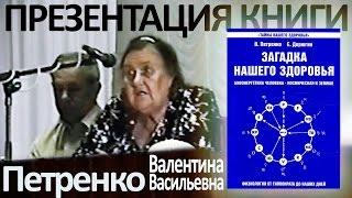 Презентация книги ''Загадка нашего здоровья 1'' в Краснодаре - Петренко Валентина Васильевна