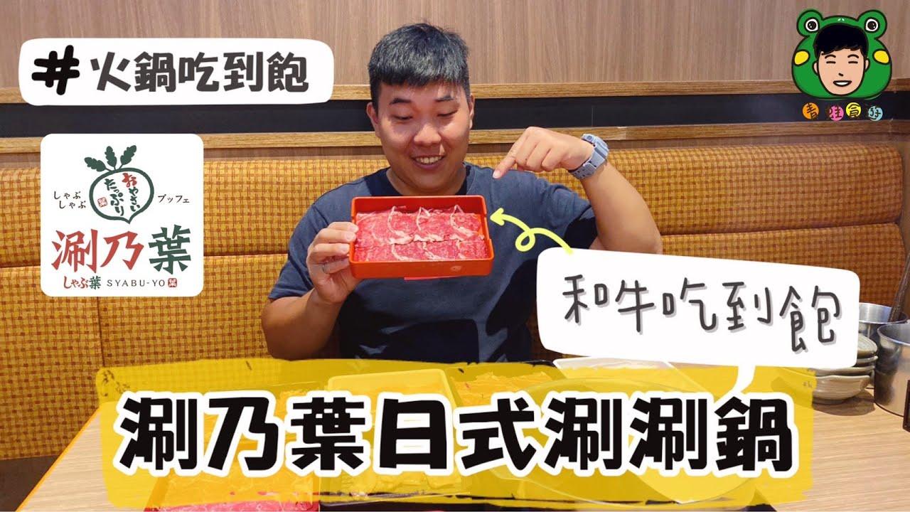 《青蛙食》涮乃葉|日式涮涮鍋吃到飽|和牛吃到飽|原來和牛吃起來是這種感覺