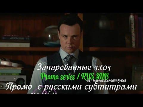 Зачарованные 1 сезон 5 серия - Промо с русскими субтитрами (Сериал 2018) // Charmed (CW) 1x05 Promo