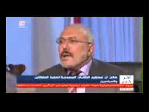 Interview leader Ali Abdullah Saleh fields علي عبدالله صالح الجزا الثاني