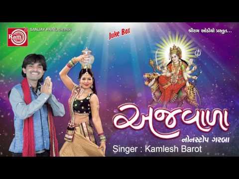 Gujarati Nonstop Garba ||Ajavala Nonstop Garba-2||Kamlesh Barot