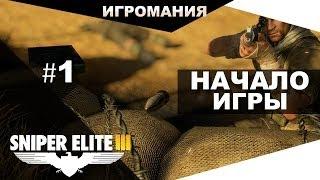 Прохождение Sniper Elite 3 #1 - Начало игры