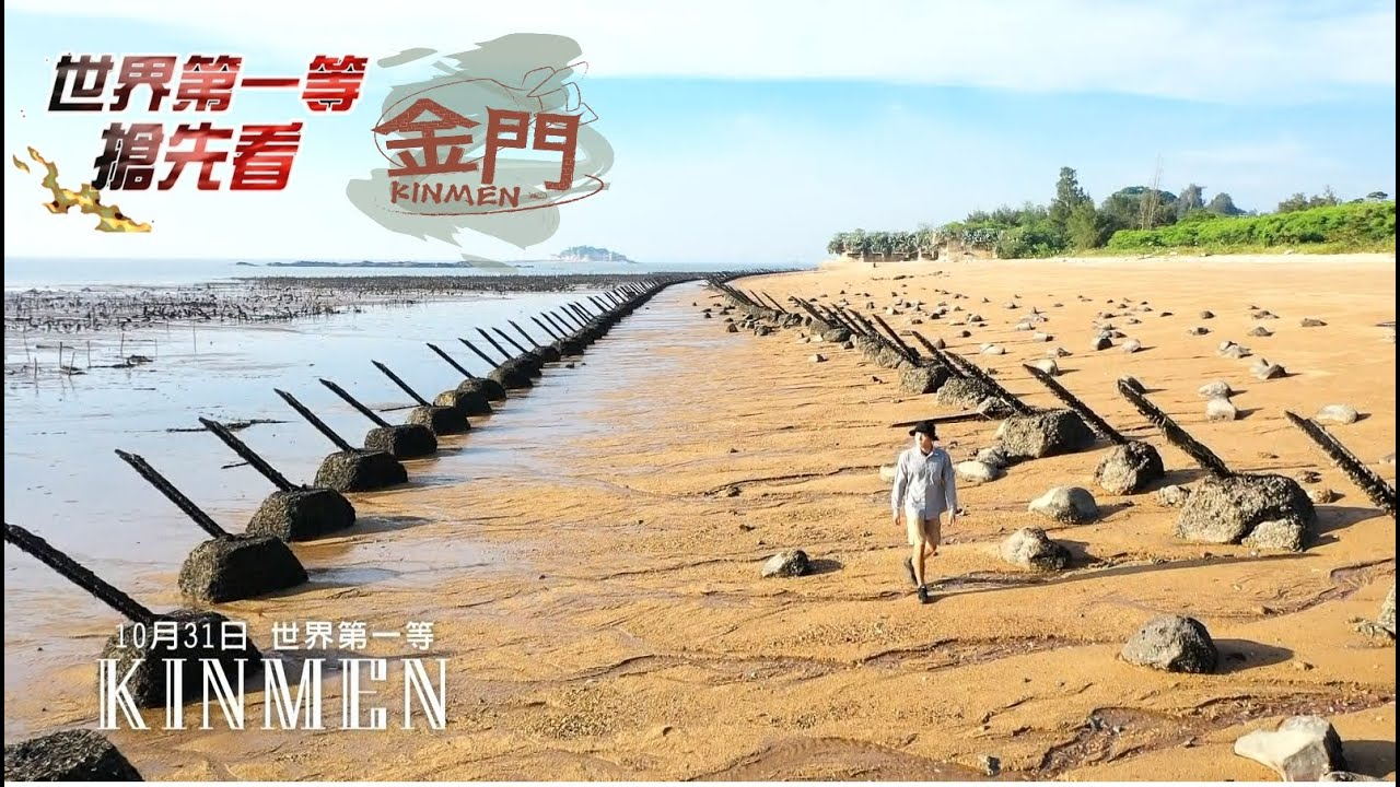 【金門】走向世界的金門 越在地越國際 《世界第一等》986集搶先看 Taiwan EP. 986 Trailer EngSub