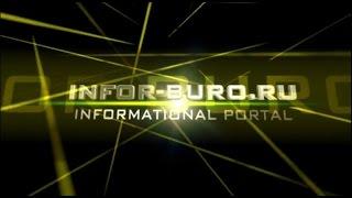 Доска бесплатных объявлений, каталог статей и сайтов - Infor-Buro.ru(, 2015-07-08T15:22:18.000Z)