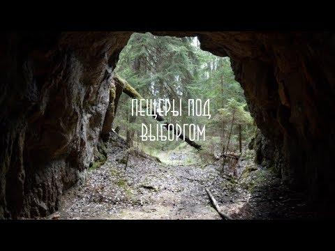 Пещеры под Выборгом