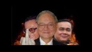 ประเทศไทย ประชาธิปไตยจอมปลอม thumbnail
