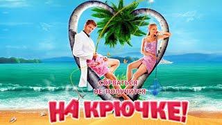 На крючке - фильм комедия (2010)