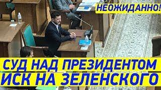 Наглость 80 lvl - Коррупционер подал в суд на Зеленского