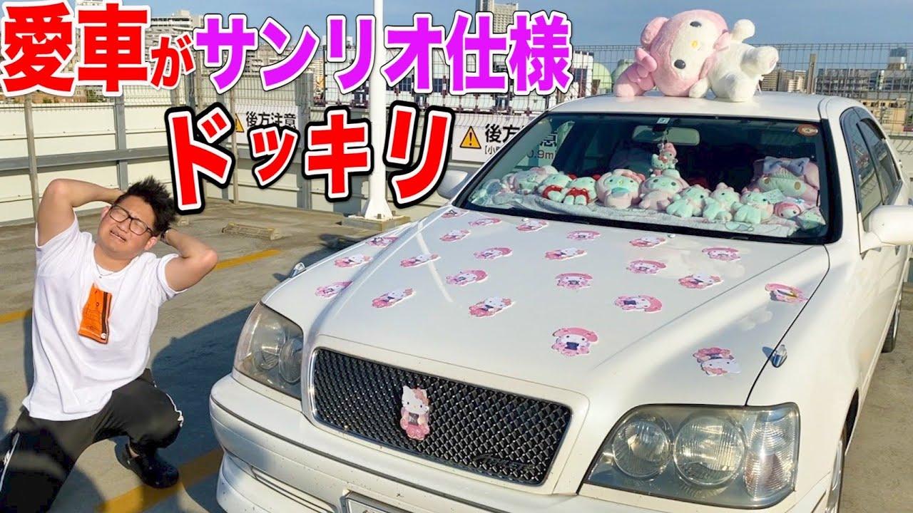 【ドッキリ】車好きの愛車を勝手にサンリオ仕様に改造してみたwww