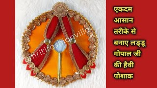 laddugopal heavy dress for rakshabandhan    kanhaji heavy dress for Janmashtami    laddugopal dress