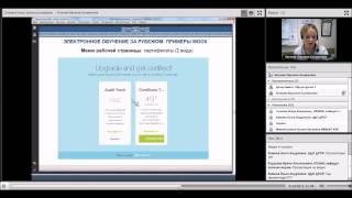 Электронное обучение за рубежом - примеры МООК