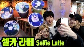 이색 카페에서 셀카 얼굴 라떼 체험 + 에리나 재인 브아이와 함께 Real Selfie Lattes with the squad in Hongdae