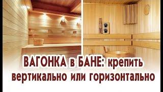 видео Преимущества вагонки для бани из липы