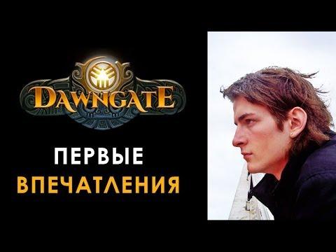 видео: dawngate #1 — первые впечатления — ЗБТ новой МОБА-игры
